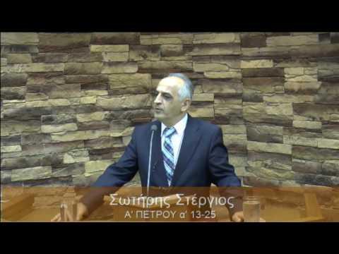 29.10.16 Ι Στέργιος Σ. Ι Α΄ Πέτρου α΄ 13-25 Ι Πνευματικές καταστάσεις αγιασμού