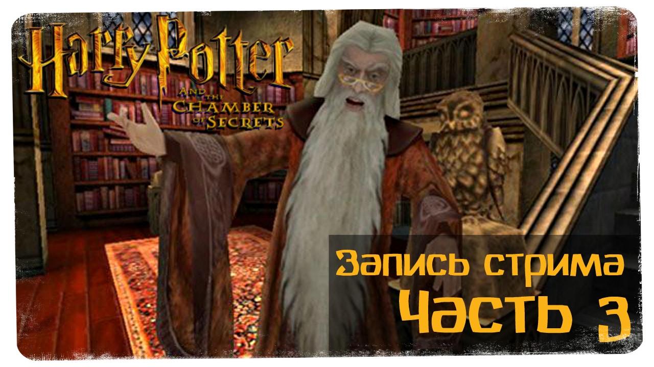 Гарри Поттер и Тайная комната - Запись стрима #3 - YouTube