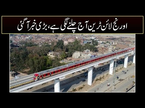 The Metro Orange Line Train Trial Service will be inaugurated today