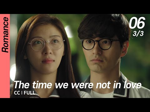[CC/FULL] The Time We Were Not In Love EP06 (3/3) | 너를사랑한시간