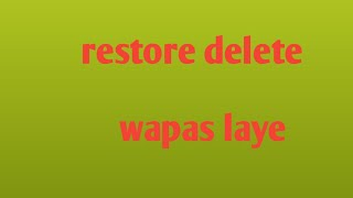 restore  deleted photos/vault se delete photo wapas laye?delete photo kaise wapas laye