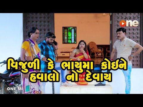 Vijuli Ke Bhayuma Koyne Havalo No Devay  | Gujarati Comedy | One Media