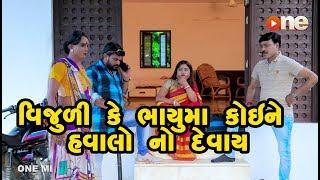 Vijuli Ke bhayuma Koyne Havalo No Devay    Gujarati Comedy   One Media