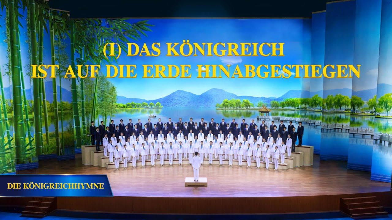 Gospel Chor | Die Königreichshymne (I) Das Königreich ist auf die Erde hinabgestiegen
