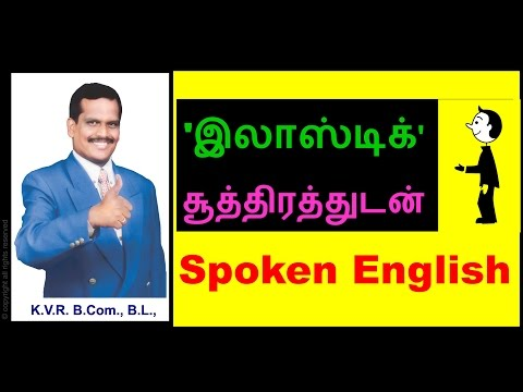 Spoken English with Elastic Formula | Learn English through Tamil | Free Online Classes | By KVR