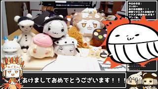 [LIVE] 新春!!あけおめ配信!!!!!!!!!!!!!!!!!!!!!!!!!!!!!!!!!!!!!!!!!!!!!!!!!!