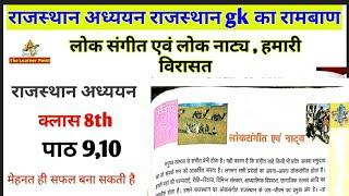 #Rajasthan_GK / राजस्थान अध्ययन क्लास 09/राज लोक संगीत एवं लोक नाट्य, राज की विरासत  / #REET_2019