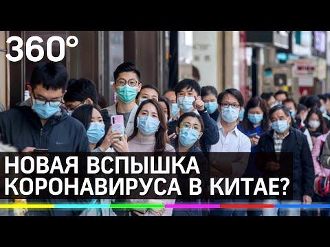 Новая вспышка коронавируса в Китае?