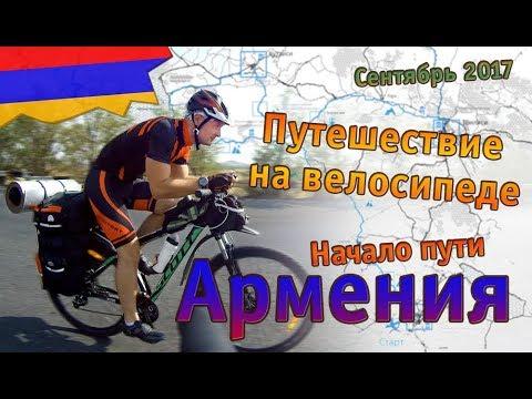 Путешествие на велосипеде. Армения. В поддержку фонда Линия Жизни