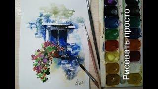 Рисуем цветы на окне акварелью(урок для начинающих)