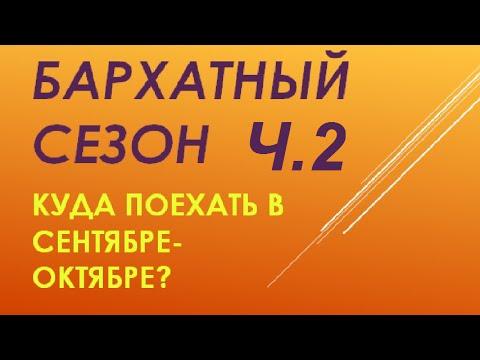 Бархатный сезон или Куда поехать отдыхать в сентябре- октябре, ч.2u0026 Адвант Тревел