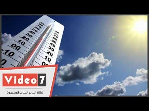 اليوم السابع :درجات الحرارة المتوقعة اليوم السبت بمحافظات مصر