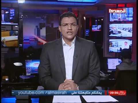 وانتصرت إرادة الشعب...النشرة المسائية لقناة المسيرة 6/2/2015