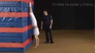 Обучающее видео на колесо и рондат (cartwheel, round-off)