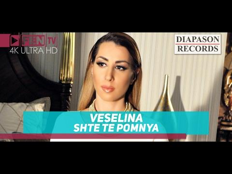 VESELINA -  Shte te pomnya / ВЕСЕЛИНА - Ще те помня
