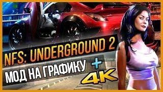Nfs: underground 2 - МОД НА ГРАФИКУ + 4К РАЗРЕШЕНИЕ
