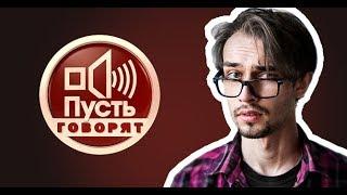 SNAILKICK (18+)  Пусть говорят с Максимом