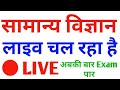 #LIVE CLASS# General Science for Railway NTPC,  Level-1 and JE, SSC MTS # 03