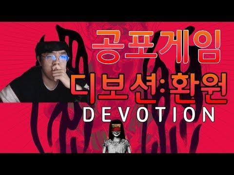 Devotion (환원) : 스토리 깊이가 다른 공포게임! (Steam Horror Game - Devotion)