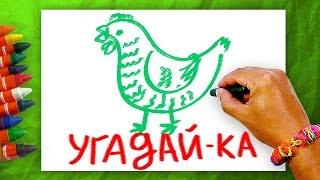 Загадки для детей, Угадай-ка? Загадки о Зверях на Ферме + Урок рисования для детей