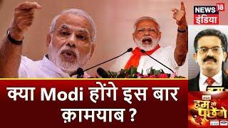 HTP | क्या PM मोदी दुनिया में मज़बूत भारत की छवि बनाने में क़ामयाब रहे हैं? | News18 India