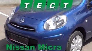 Тест драйв Nissan Micra [канал турбо]
