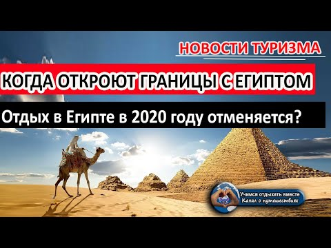 ЕГИПЕТ 2020| Когда откроют границы для туристов | Новости Египта