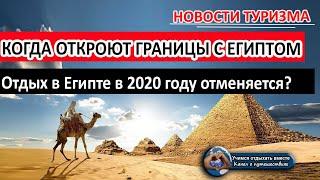 ЕГИПЕТ 2020 Когда откроют границы для туристов Новости Египта
