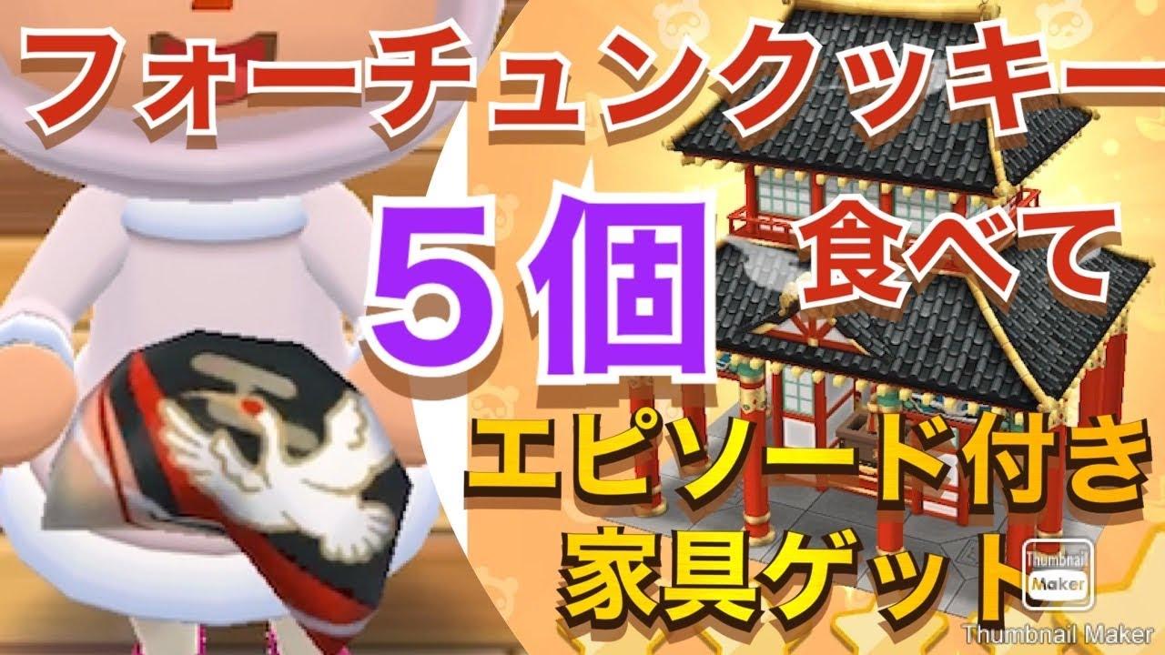 【ポケ森】狙った獲物は逃したけど フォーチュンクッキー5個食べて エピソード付き家具ゲット  Animal Crossing Pocket Camp