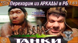 War Thunder [1.65] | Переход из АРКАДЫ в РБ | ТАНКИ