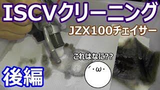 【チェイサー】ISCVクリーニング(後編) なんか真っ黒でドロドロ(・ω・`) thumbnail