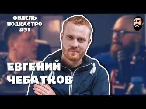 Евгений Чебатков - Бессмертный полк онлайн, Адренохром, Пиццагейт, Полиция | ФидельПодкастро #31
