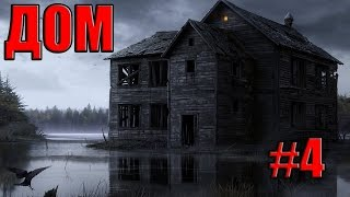 Minecraft сериал: Дом -4 серия (Паранормальное явление)