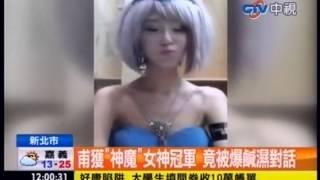 中視新聞》鹹濕對話遭PO網 神魔正妹氣炸報警