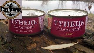 """Консервы """"Fish Line"""" тунец салатый в масле и в собственном соку"""