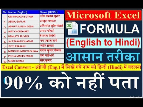 how to convert english name to hindi in microsoft excel use formula rh youtube com Exal Corporation Jobs Exal Packaging