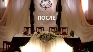 Оформление свадьбы Волгоград