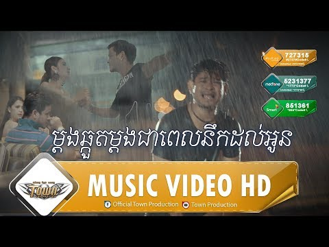 Mdong Chkout Mdong Chea Pel Nik Dol Oun - Khem - Town VCD Vol 100【Official MV】