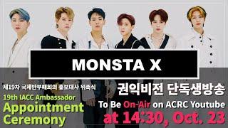 MONSTA X (몬스타엑스)ㅣ홍보대사ㅣ2020년 10월 23일 11:30 단독생방송ㅣ To Be On-Ai…