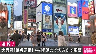大阪府 一部「時短要請」午後8時までの方向で調整(20/07/31) - YouTube