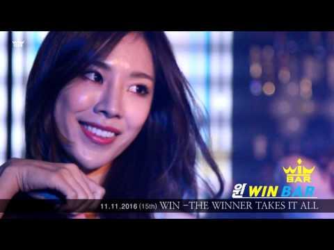평촌 윈바 WINBAR 15주년기념...