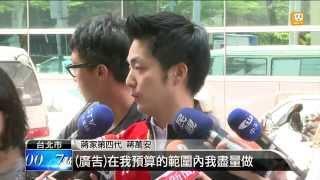 【2015.04.16】蔣萬安推宣傳影片 挑戰羅淑蕾.王鴻薇 -udn tv