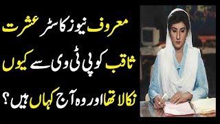 Ishrat Saqib Pakistani famous newscaster ko PTV se kyon nikala tha