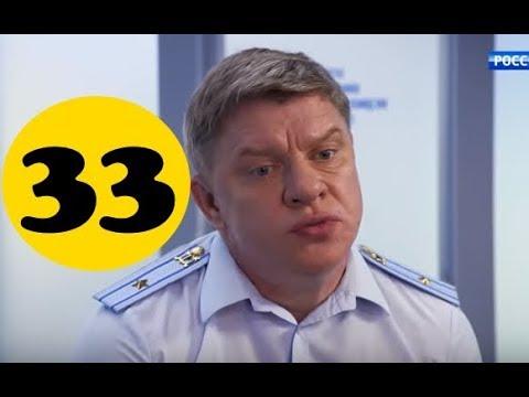 Морозова 2 сезон 33 серия - анонс и дата выхода