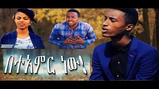 "Download Ashenafi Alemayehu ""Betamer New"" New Amharic Protestant Mezmur 2017 (Official Video) Mp3"