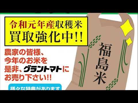 グラントマト株式会社令和元年産福島県収穫米の買取のご案内
