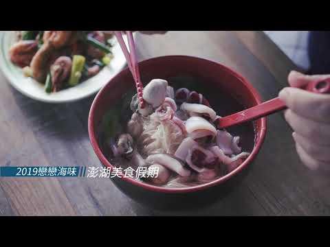 百變澎湖-賴峰偉縣長專訪
