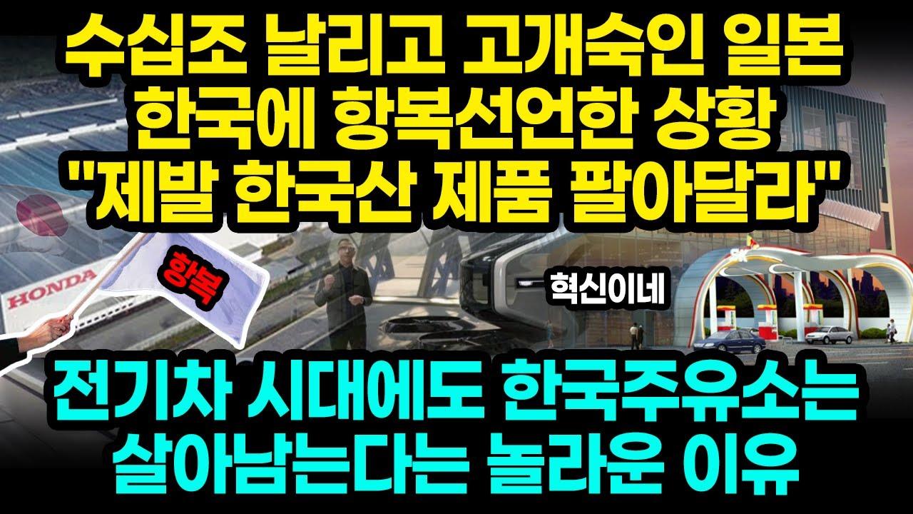 """수십조 날리고 고개숙인 일본, 한국에 항복선언한 상황 """"제발 한국산 제품 팔아달라"""" / 전기차 시대에도 한국주유소는 살아남는다는 놀라운 이유 [잡식왕]"""