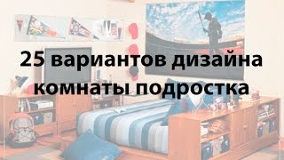 видео Идеи для оформления комнаты мальчика-подростка