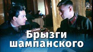 Брызги шампанского (драма, реж. Станислав Говорухин, 1989 г.)